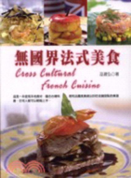 無國界法式美食
