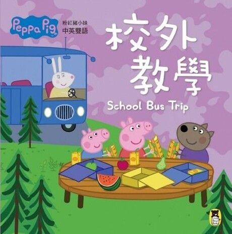 粉紅豬小妹: 校外教學