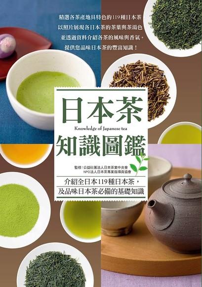 日本茶知識圖鑑