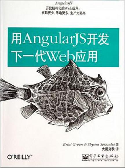 用AngularJS開發下一代Web應用