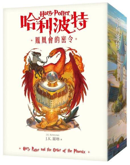 哈利波特(5)鳳凰會的密令【繁體中文版20週年紀念】
