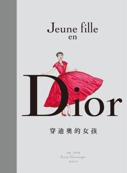 Dior:穿迪奧的女孩(精裝)
