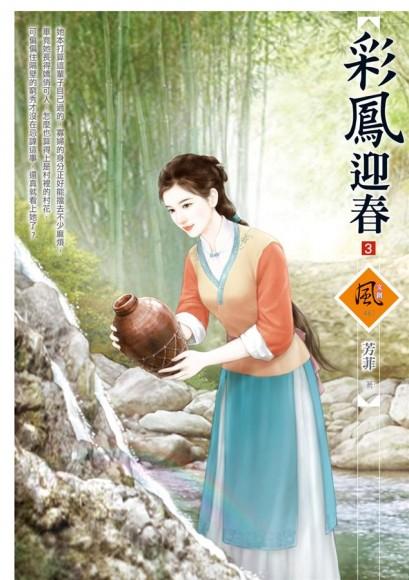 彩鳳迎春(3)