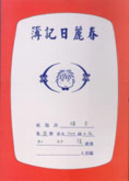 春麗日記簿 2