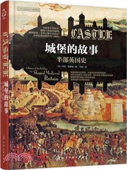 城堡的故事