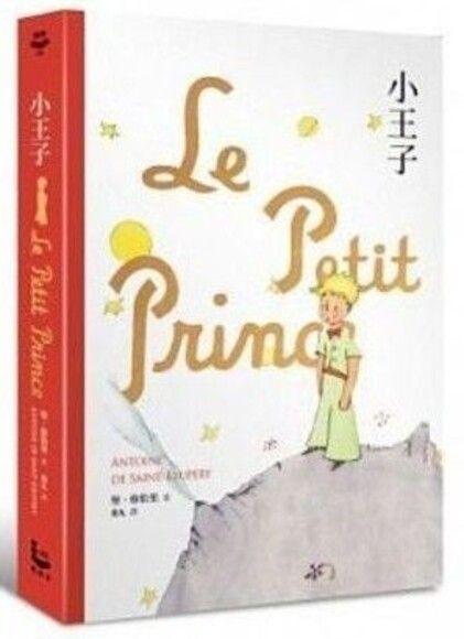 小王子【週年慶獨家版本】