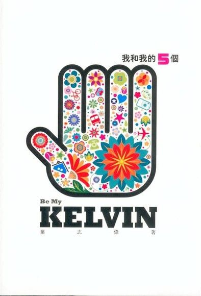 我和我的5個Kelvin (上)