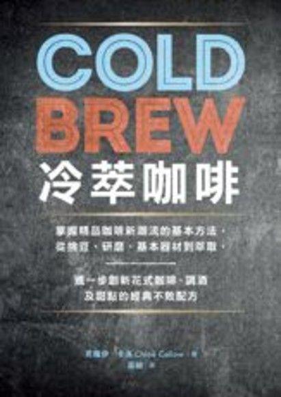 Cold Brew冷萃咖啡