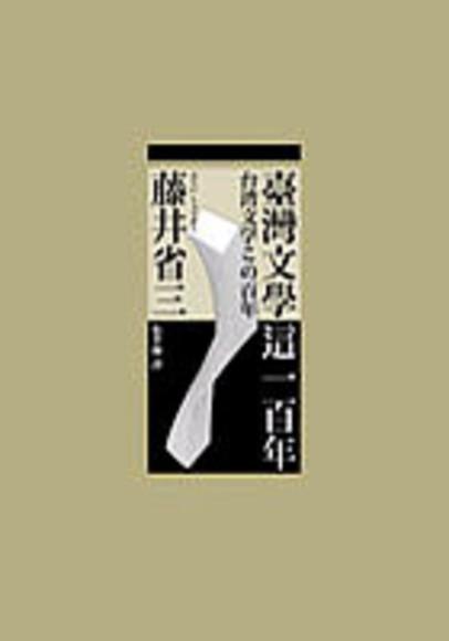 台灣文學這一百年