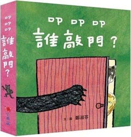 叩叩叩,誰敲門? (3書1套)