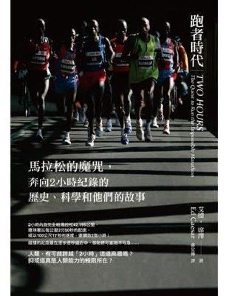 跑者時代: 馬拉松的魔咒,奔向2小時紀錄的歷史、科學和他們的故事