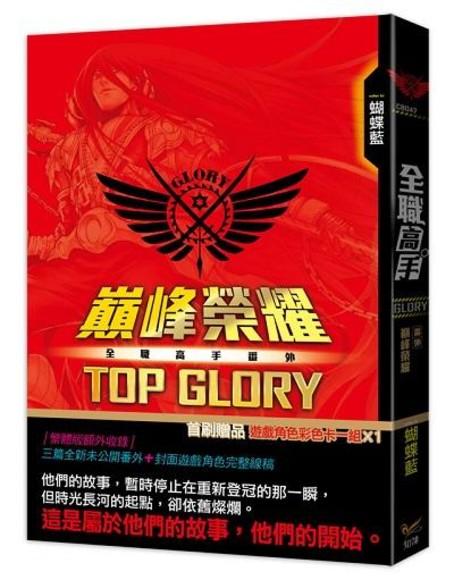 全職高手番外:巔峰榮耀TOP GLORY