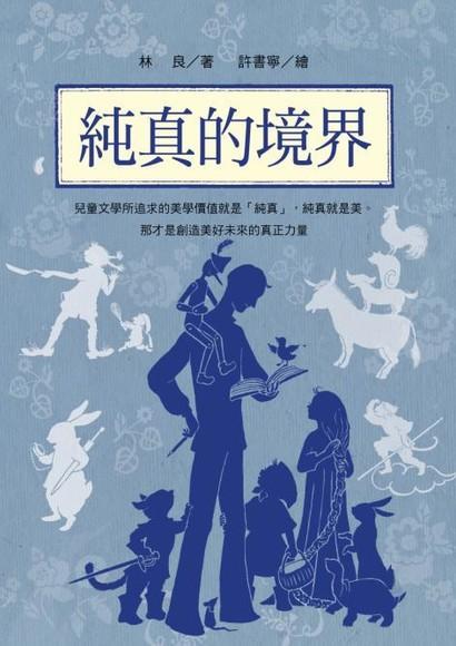 林良談兒童文學:純真的境界(平裝)
