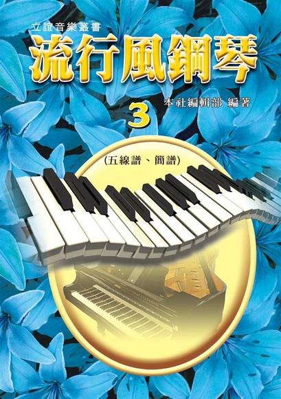 流行風鋼琴(3)-五線譜+簡譜(平裝)