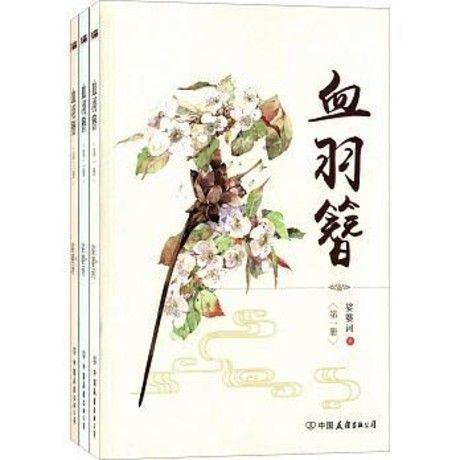 血羽簪(全3冊)