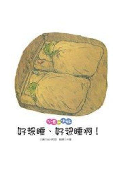 小青和小蛙:好想睡、好想睡啊!(精裝)