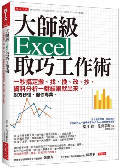 大師級Excel取巧工作術:一秒搞定搬、找、換、改、抄,資料分析一鍵結果就出來,對方秒懂、服你專業。