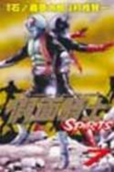 假面騎士                           7