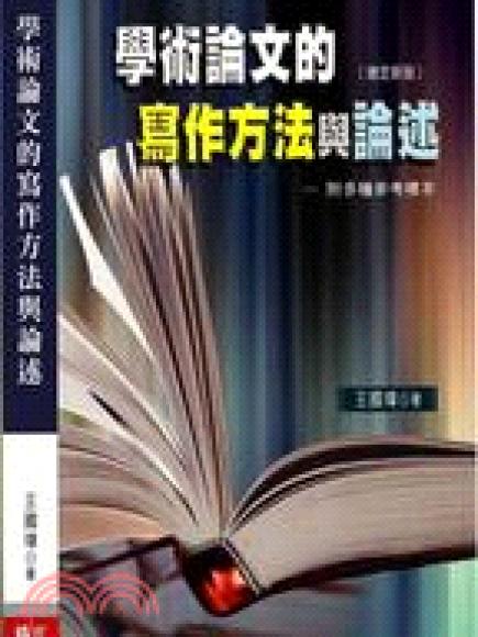 學術論文的寫作方法與論述(附多種參考樣本)(增定新版)(平裝)