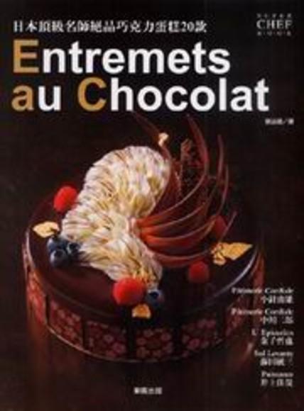 Entremets au Chocolat日本頂級名師絕品巧克力蛋糕20款