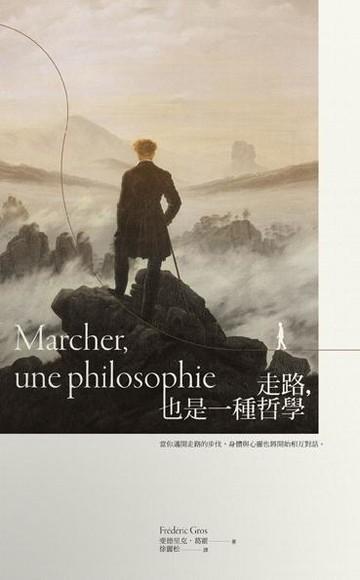 走路,也是一種哲學