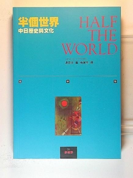 半個世界:中日歷史與文化
