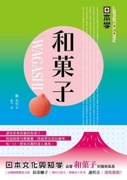 (Japanology日本學)和菓子WAGASHI