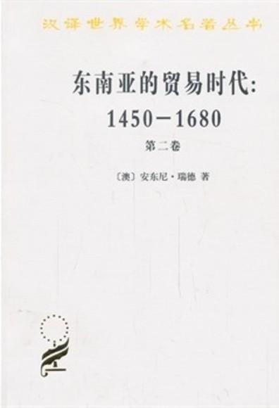 东南亚的贸易时代 1450-1680年(第二卷)