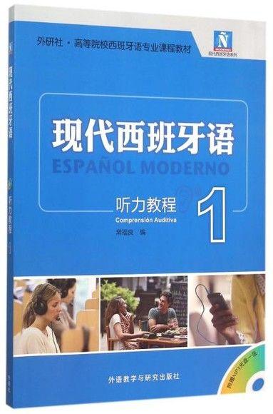 現代西班牙語聽力教程(1)