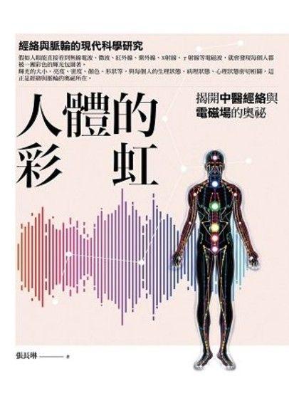 人體的彩虹