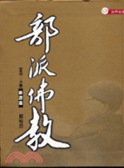 部派佛教系列(中編)-修證篇(硬精裝)