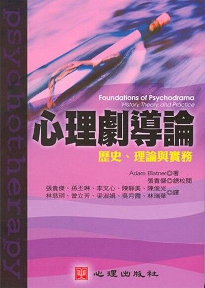 心理劇導論:理論、歷史與實務