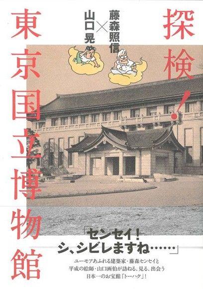探検! 東京国立博物館