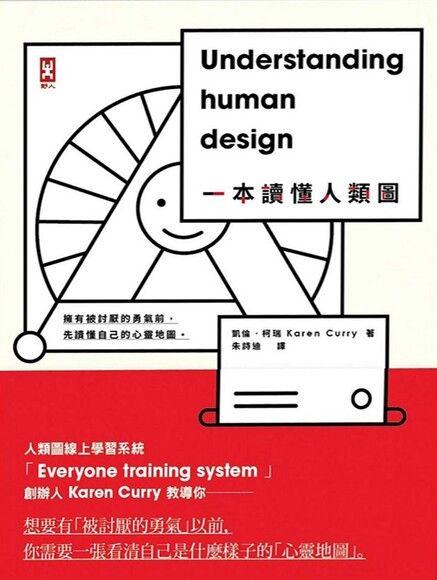 一本讀懂人類圖