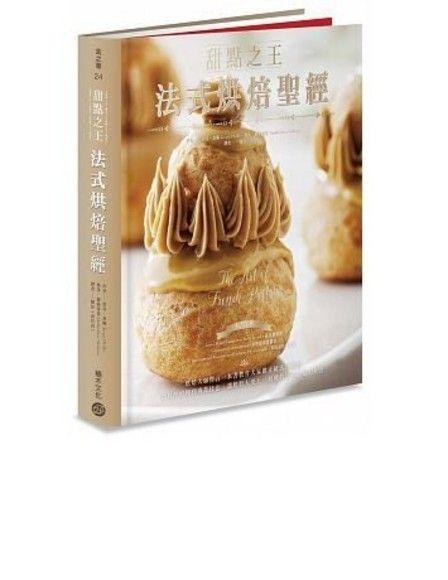 甜點之王法式烘焙聖經:烘焙大師誓言一本書教會大家做正統法式甜點,從科學原理到專業技法,讓烘焙人更上一層樓的法式甜點工具書(精裝)