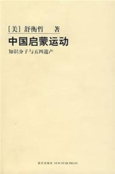中国启蒙运动