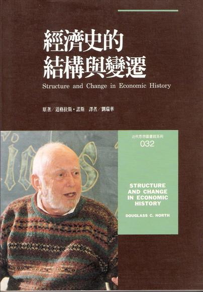 經濟史的結構與變遷