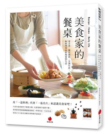 美食家的餐桌: 拿手菜、餐具器皿、烹調巧思,和料理專家們熱愛的生活