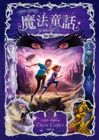 魔法童話 2:復仇女巫