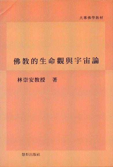 佛教的生命觀與宇宙論