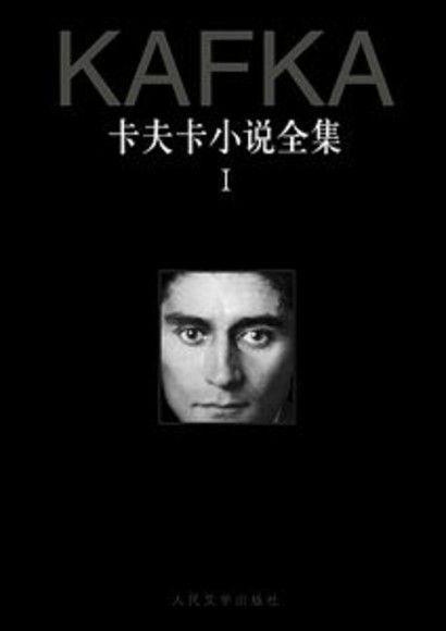 卡夫卡小說全集
