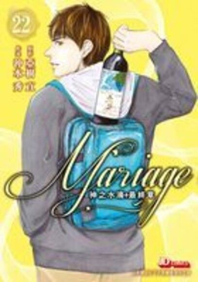 Mariage 神之水滴 最終篇 (Vol.22)