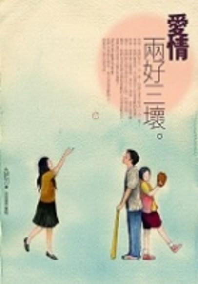 愛情兩好三壞(新版)