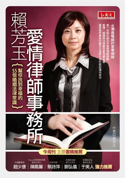 賴芳玉愛情律師事務所