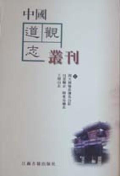 中国道观志丛刊