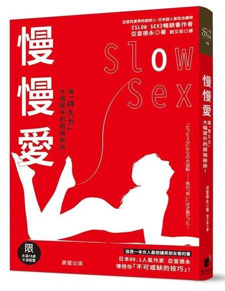 慢慢愛Slow Sex:讓「持久力」大幅提升的超強秘訣!