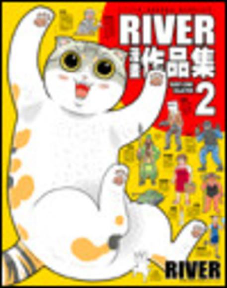 RIVER漫畫作品集(2)