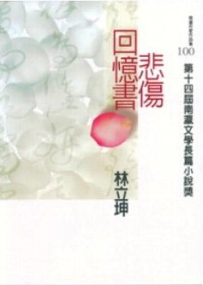 第14屆南瀛文學長篇小說獎