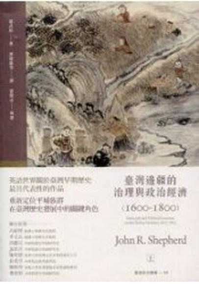 臺灣邊疆的治理與政治經濟