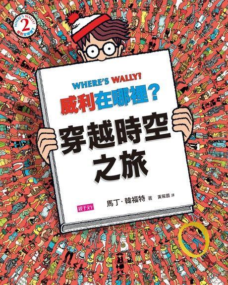 威利在哪裡(2)穿越時空之旅(暢銷修訂版)